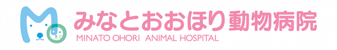 みなとおおほり動物病院 福岡市中央区 土曜日、日曜日、祝日も診療