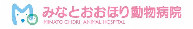 みなとおおほり動物病院|福岡市中央区|土曜日、日曜日、祝日も診療