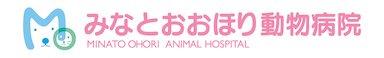 みなとおおほり動物病院|福岡市中央区|土曜日曜、祝日も診療
