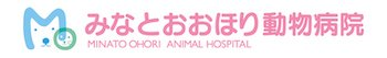 みなとおおほり動物病院 福岡市中央区 土曜日曜、祝日も診療